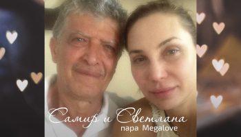 Светлана и Самир