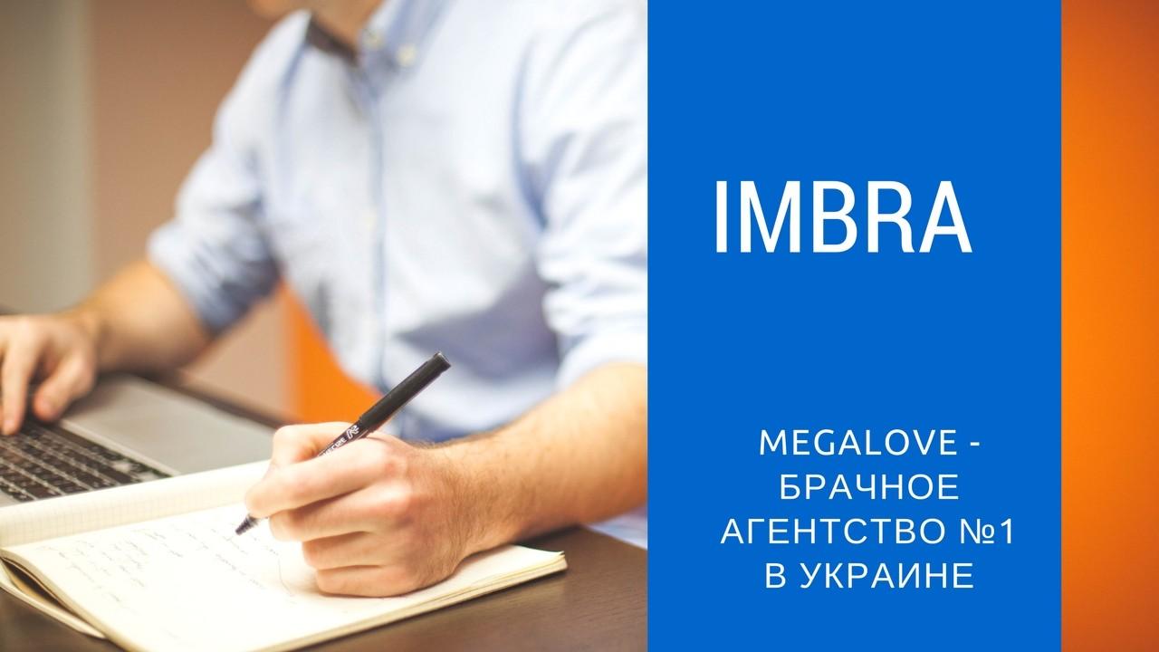 Что такое IMBRA?