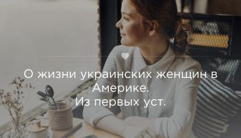 О жизни украинских женщин в США