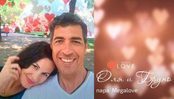 Брачное агентство Megalove - наша пара Оля и Бруно