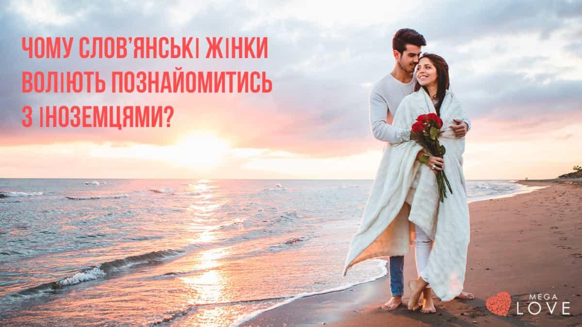 Чому слов'янські жінки воліють познайомитись з іноземцями?