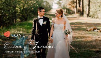 История любви Тимоти (США) и Елены (Украина)