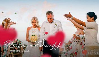 Оксана и Джефф. Первая свадьба Megalove на Бали.