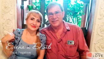Елена и Дейв