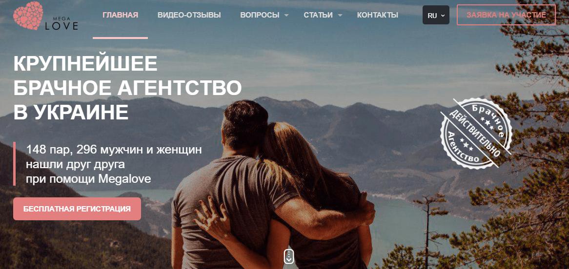 Международное брачное агентство в Киеве