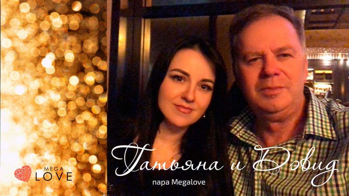 История любви Татьяны и Дэвида